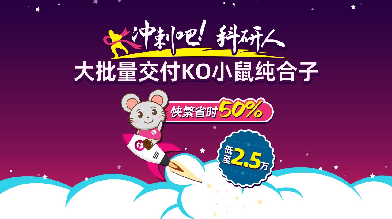 冲刺吧 科研人 大批量交付KO小鼠纯合子 快繁省时50% 低至2.5万