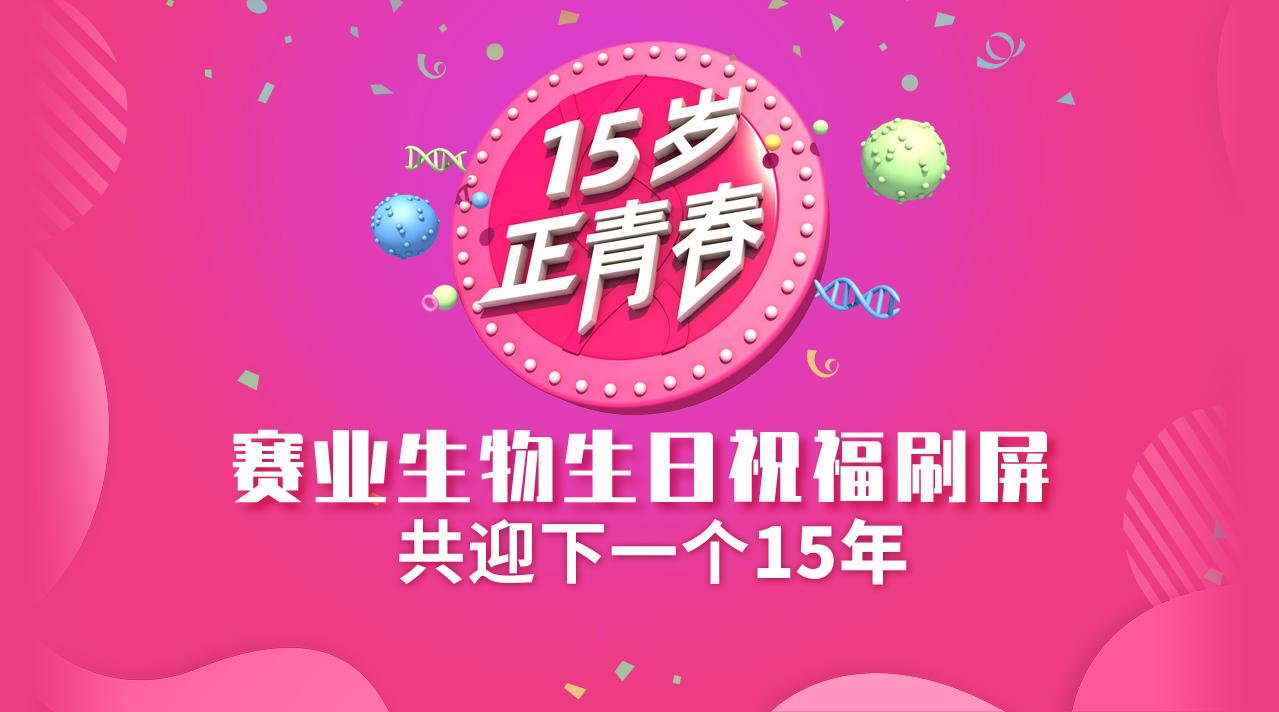 15岁 正青春 赛业生物生日祝福刷屏 共迎下一个15年