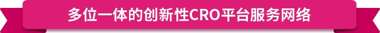 多位一体的创新性CRO平台服务网络