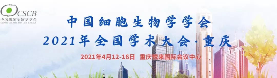 2021 中国细胞生物学学术大会