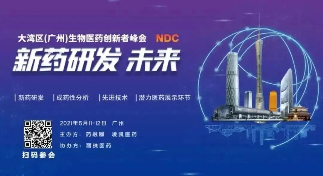 大湾区(广州)生物医药创新者峰会