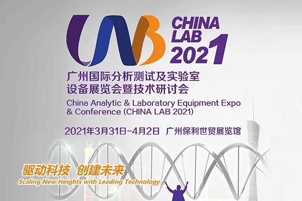 中国(广州)分析测试创新大会——实验动物专场论坛