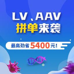 """暑假不输""""价"""",爱""""拼""""才会赢!您中意的慢病毒、腺相关病毒包装拼单热力全开,最高劲省5400元!"""