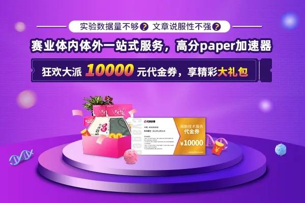 10000元细胞技术服务代金券 | 赛业生物