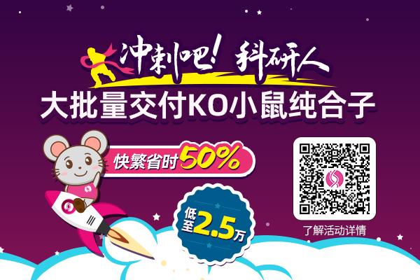 直接大批量交付KO小鼠纯合子,快繁省时50%!
