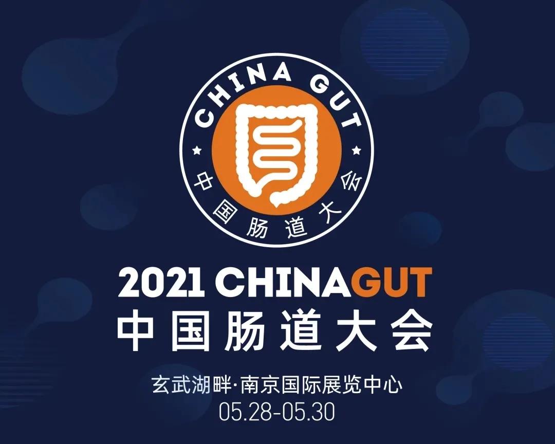 2021中国肠道大会   赛业生物