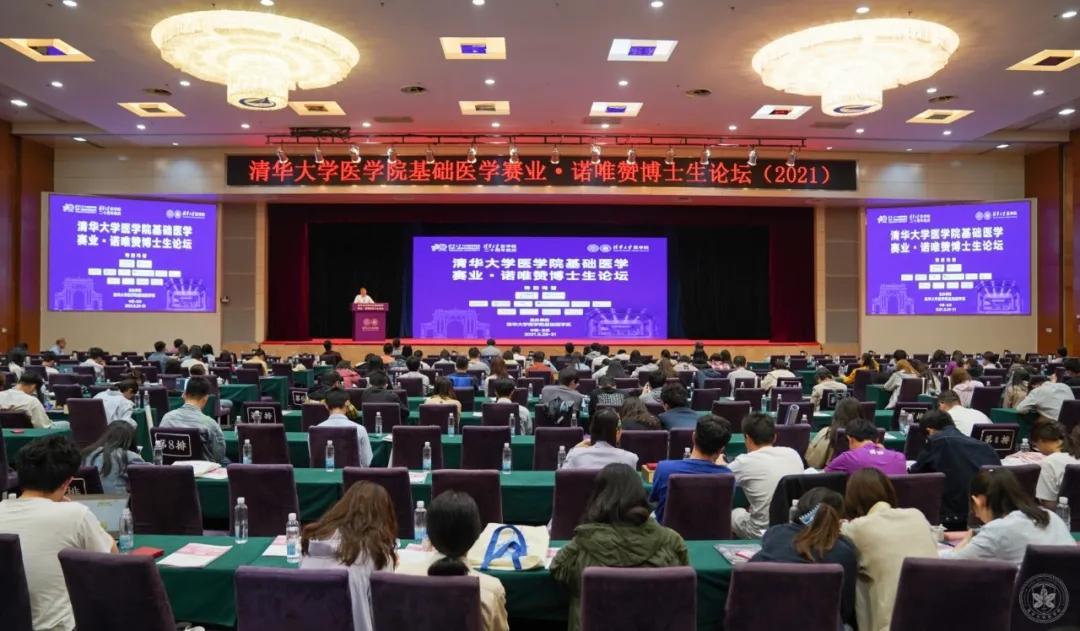清华大学医学院的专家学者和博士研究生就基础医学和生命科学领域前沿科研成果进行高层次交流