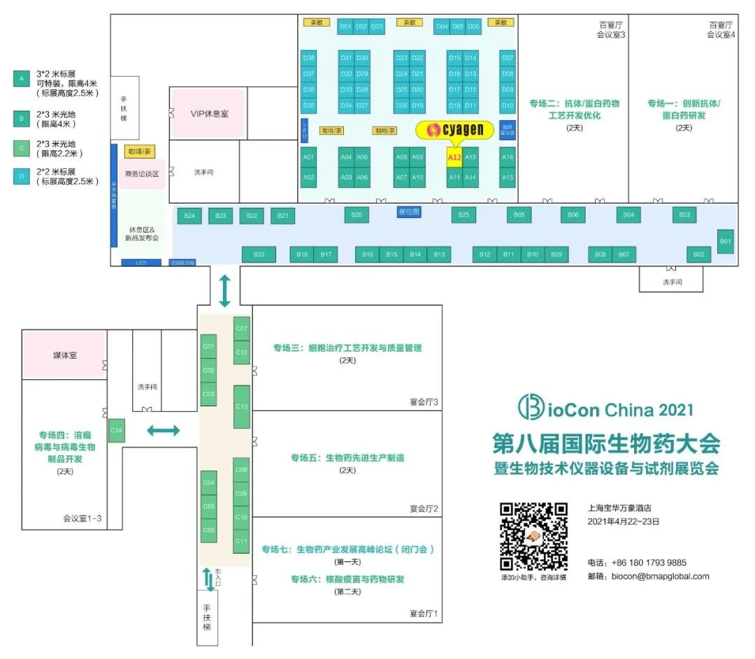 BioCon 2021第八届国际生物药大会-会议信息