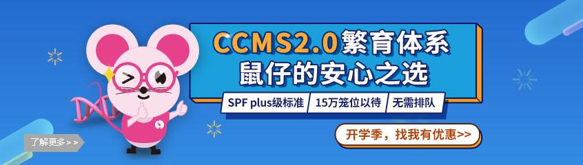 CCMS2.0繁育体系,鼠仔的安心之选,SPF plus级标准,15万笼位以待,无需排队