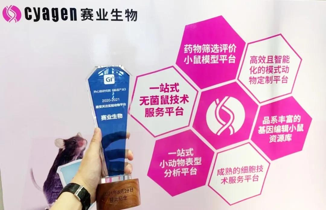 """赛业生物荣获""""2020-2021最受关注实验动物平台""""奖"""