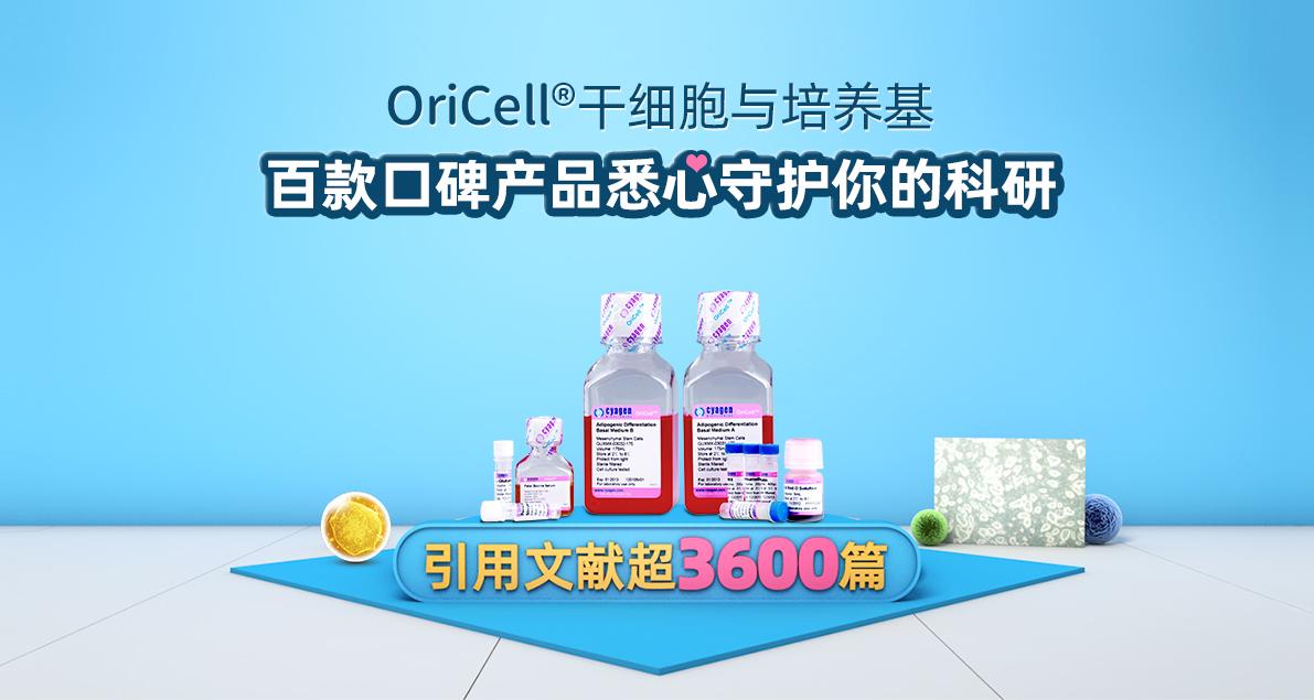 OriCell®干细胞与培养基 百款口碑产品悉心守护你的科研