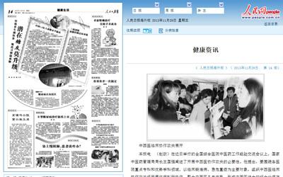 人民日报海外版