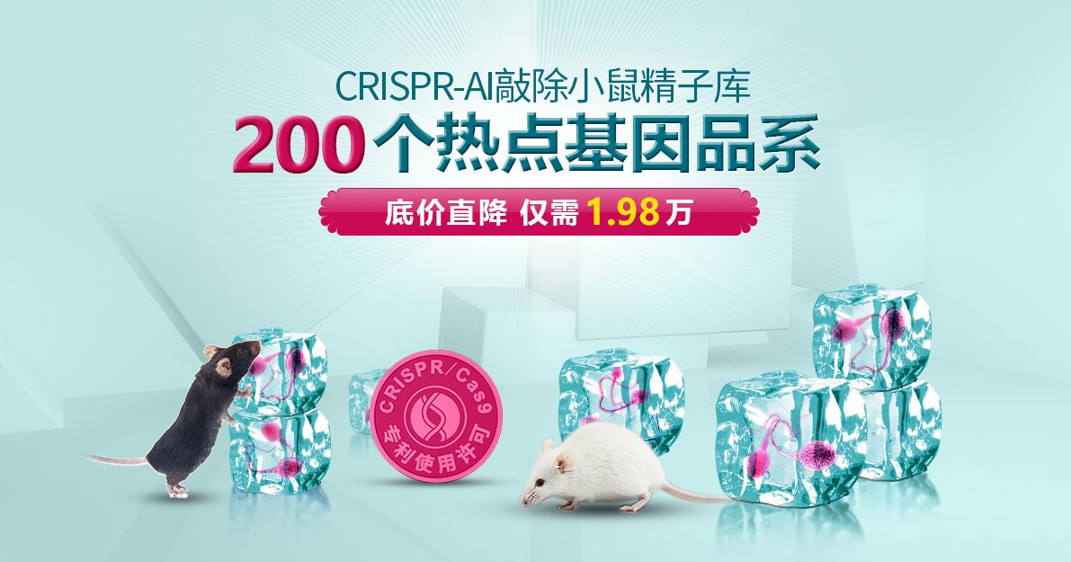 CRISPR-AI敲除小鼠资源库,200个热点基因品系,底价直降,低至1.78万