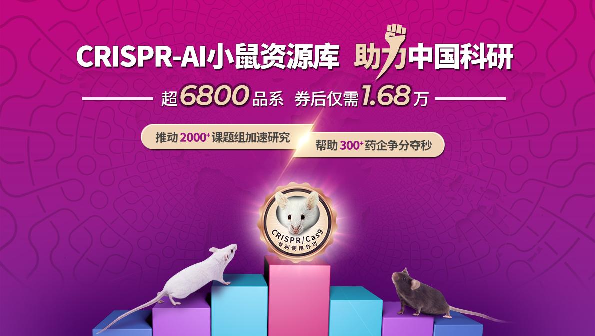 CRISPR-AI小鼠资源库 助力中国科研  超6800品系 仅需1.68万  推动2000+课题组加速研究   帮助300+药企争分夺秒