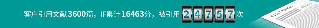 客户引用文献3600篇,IF合计16463,被引用24757次