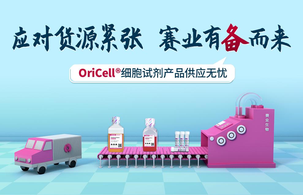 更适合干细胞培养的OriCell®特级胎牛血清 源自澳洲 点滴珍贵 免费试用